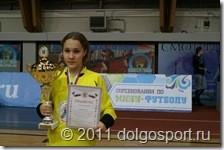 Лучший игрок турнира - вратарь команды школы №6 г.Долгопрудного - Юркина Дарья