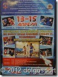 Первенство Московской области по боксу среди юношей