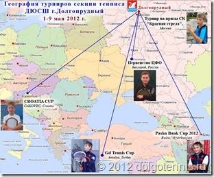 Dolgoprudny tournaments may 2012