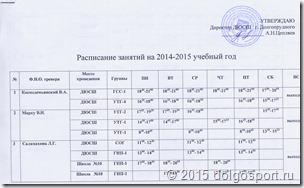 Расписание занятий 2014-2015
