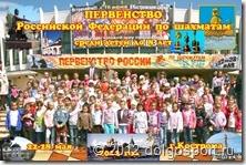 Первенство России по шахматам среди мальчиков и девочек до 8 лет